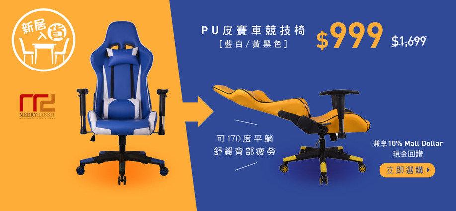 MerryRabbit - 賽車椅競技椅