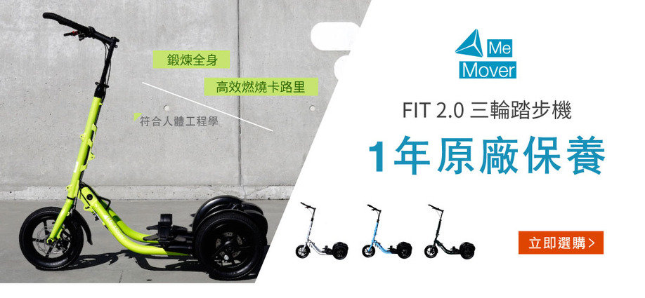 Me mover FIT 2.0 三輪踏步機