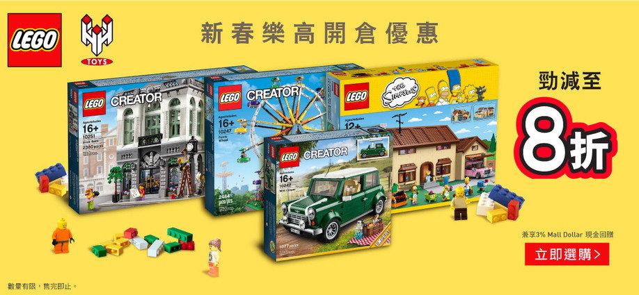 【LEGO開倉】多款樂高玩具減至8折