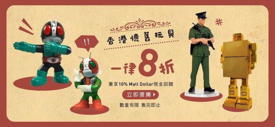 香港懷舊玩具