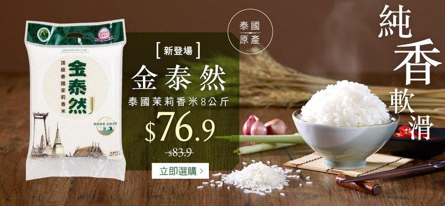 金泰然泰國茉莉香米  泰國原產 純 香 軟滑 新登場優惠價只需 $76.9