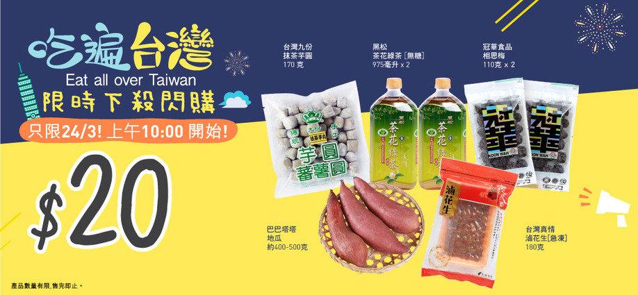 吃遍台灣Flashsale