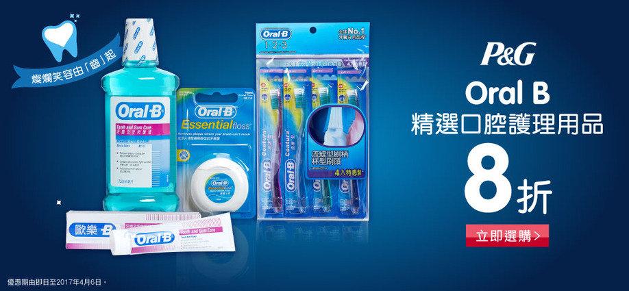 Oral B口腔護理用品 8折