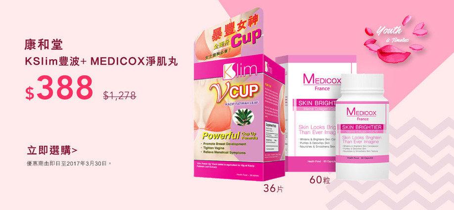 KSlim 豐波+ MEDICOX淨肌丸 $388