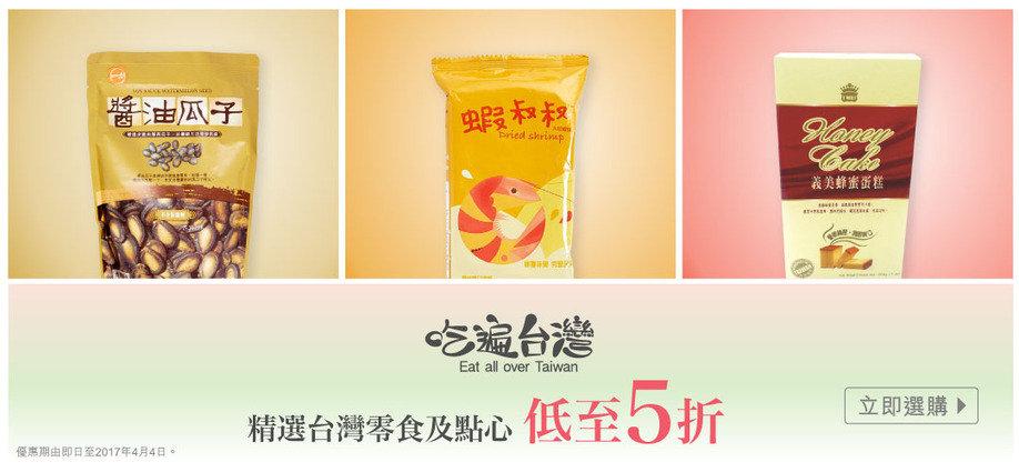 精選台灣零食及點心 低至5折