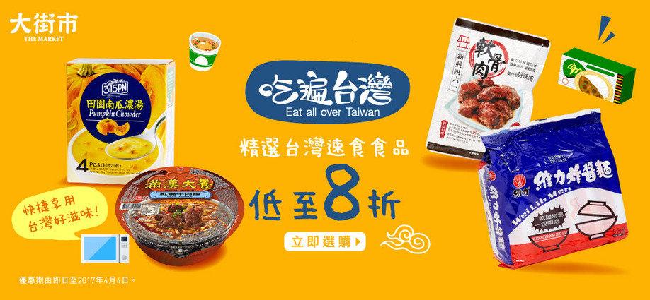 精選台灣速食食品 低至75折