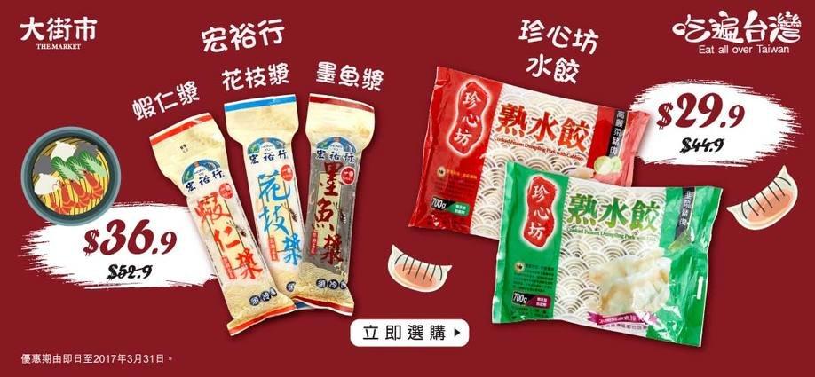 宏裕行 墨魚漿 / 花枝漿 / 蝦仁漿 $36.9 珍心坊 水餃 $29.9