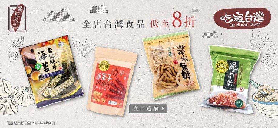 華記永昌全店台灣食品 低至8折