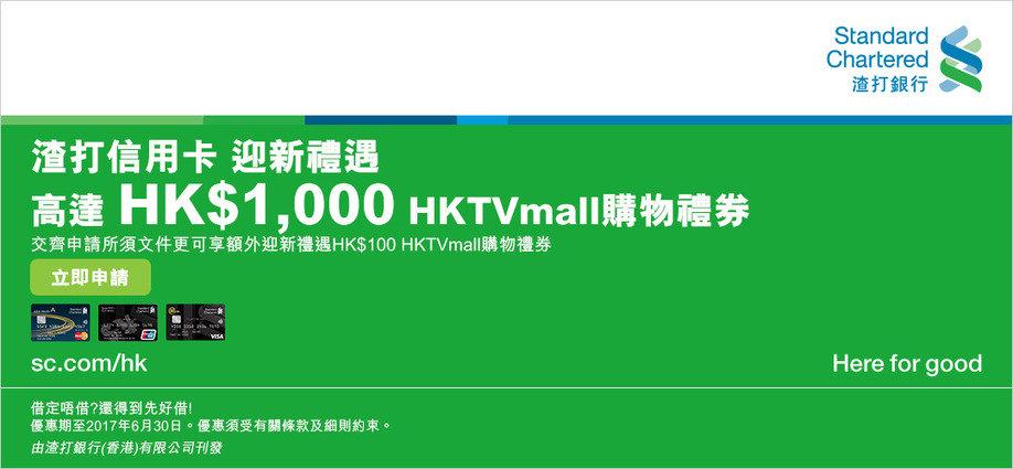 申請渣打信用卡 可享高達HK$1,000 HKTVmall購物禮券