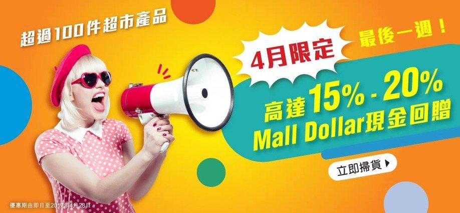 4月限定-20% mall dollar