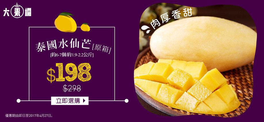 泰國水仙芒(原箱) [約6-7個/約1.9-2.2公斤] $198