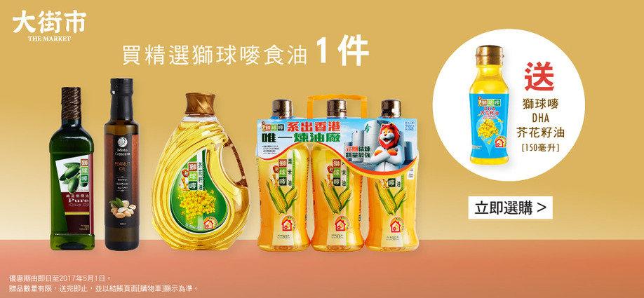 送獅球嘜DHA芥花籽油