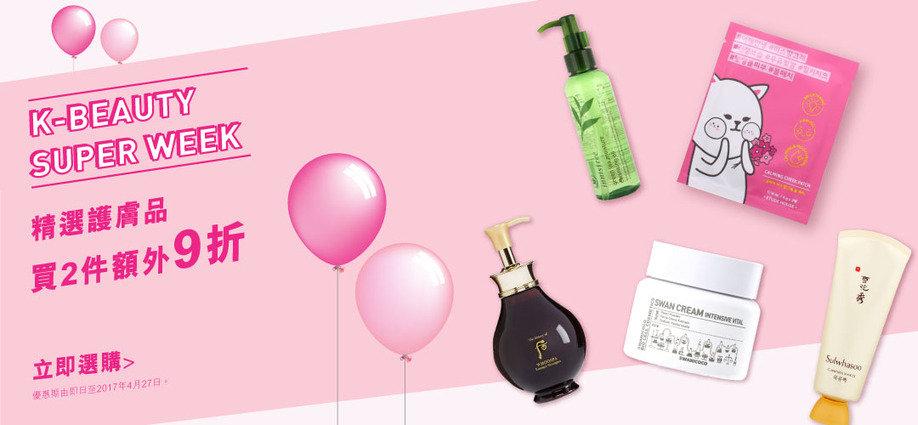 K-Beauty Super Week – Skincare