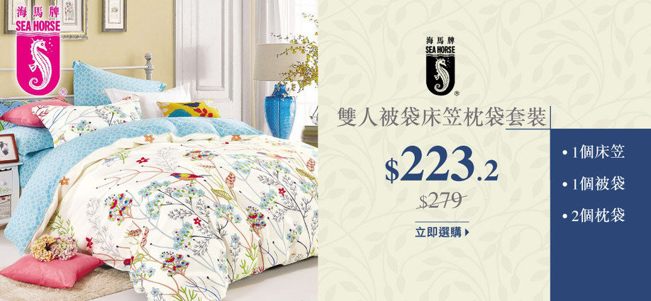 Sea Horse -Bed Set