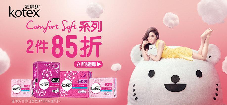 Kotex Comfort Soft 2件85折