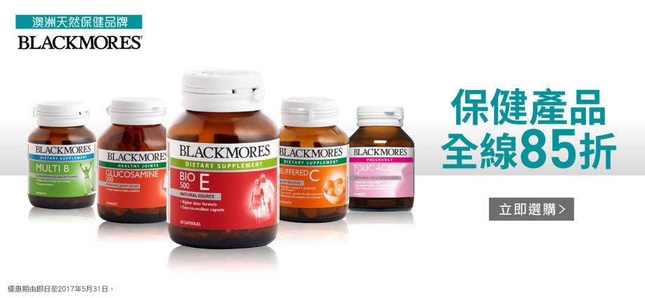 Blackmores保健產品 全線85折