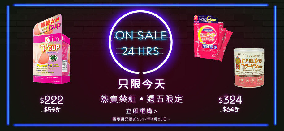 ON SALE 24 HRS