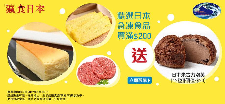 買滿$200 精選日本急凍食品送朱古力泡芙