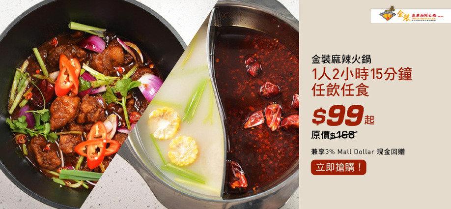 金裝麻辣海鮮火鍋