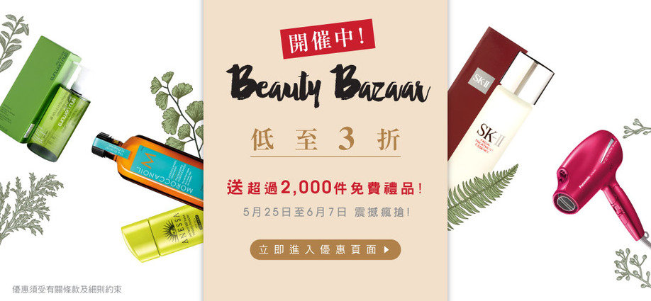 Beauty Bazaar Up to 70% OFF!