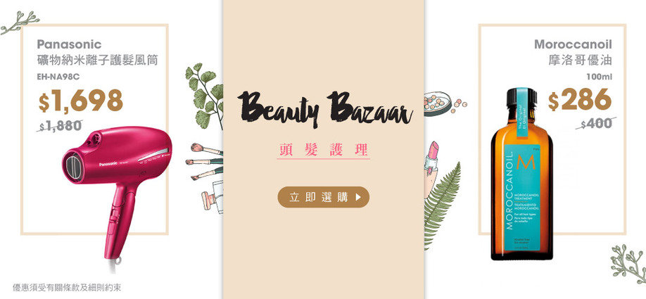 Beauty Bazaar 頭髮護理