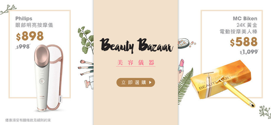 Beauty Bazaar 美容儀器