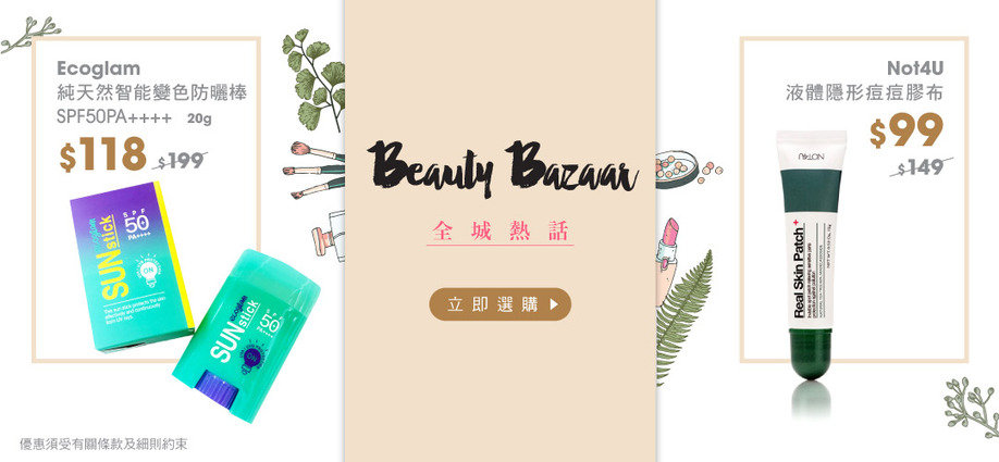 Beauty Bazaar 全城熱話