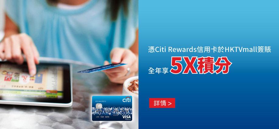 HKTVmall x Citibank JP