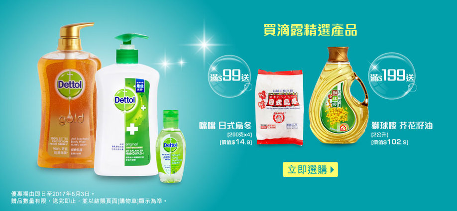 Dettol PC Free gift