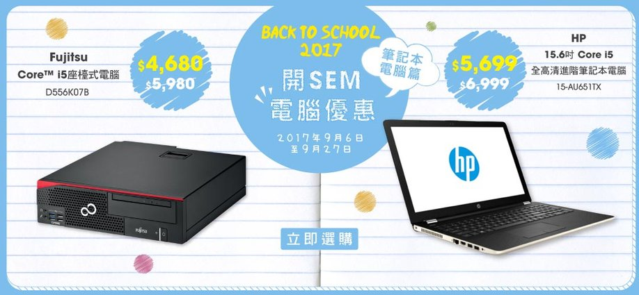 Back to School Compter - Notebook VER 2