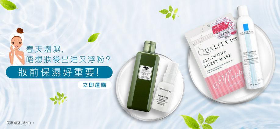 moisturizing_beauty_slider-a_1