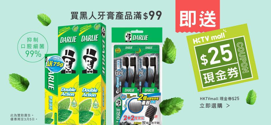 買黑人牙膏產品滿$99 即送HKTVmall 現金券$25