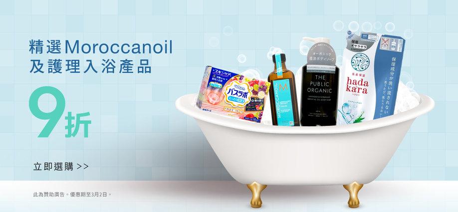 精選Moroccanoil及護理入浴產品買1件享9折