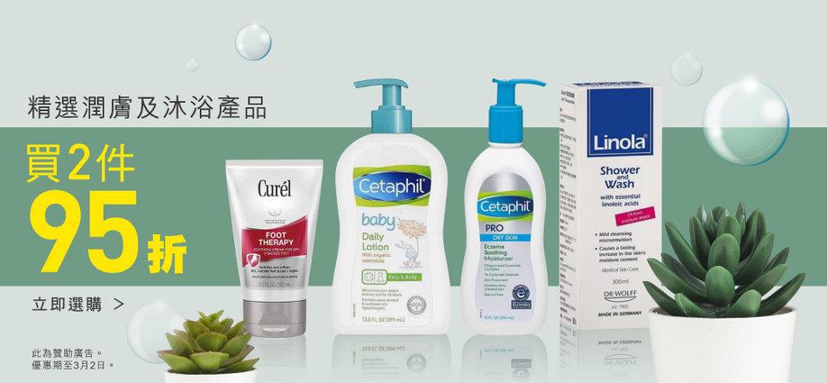 精選潤膚及沐浴產品買2件享95折