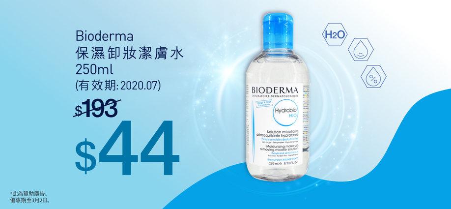 Bioderma保濕卸妝潔膚水250ml優惠價 $44
