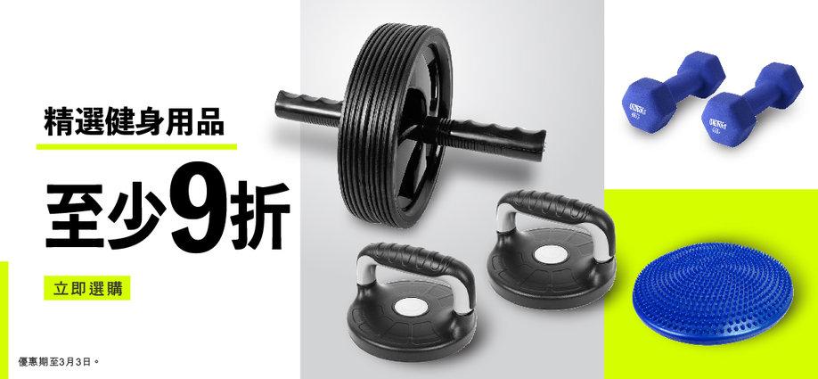 fitness-equipments_ST_slider-a