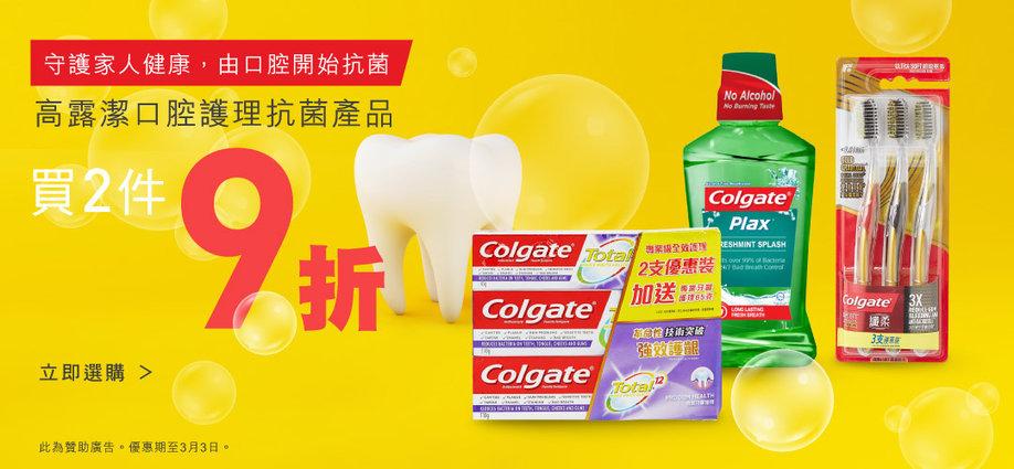 高露潔口腔護理抗菌產品買2件享9折