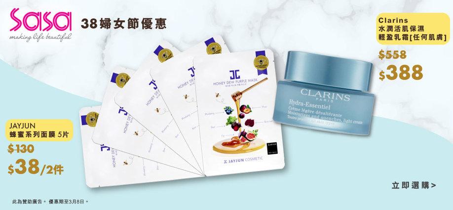 38婦女節優惠: JAYJUN 蜂蜜系列面膜$38/2件 Clarins 水潤活肌保濕輕盈乳霜(任何肌膚)$388
