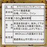 愛媛 '大人之戀' 果醬組合 (4樽裝)
