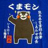 KUMAMON 站立T恤 (藍)