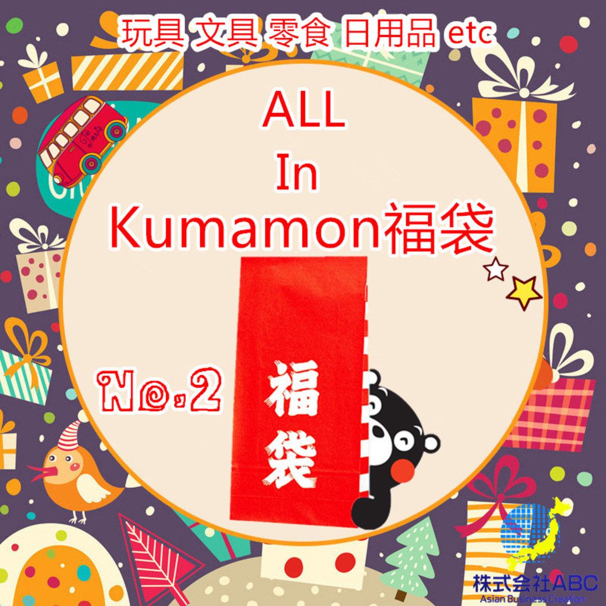 KUMAMON 超值福袋 2號
