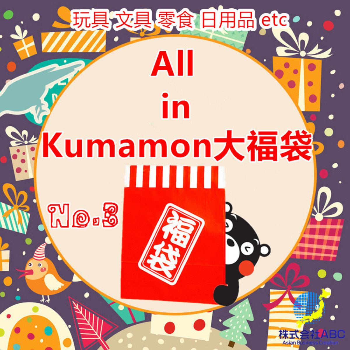 KUMAMON 大福袋 3號