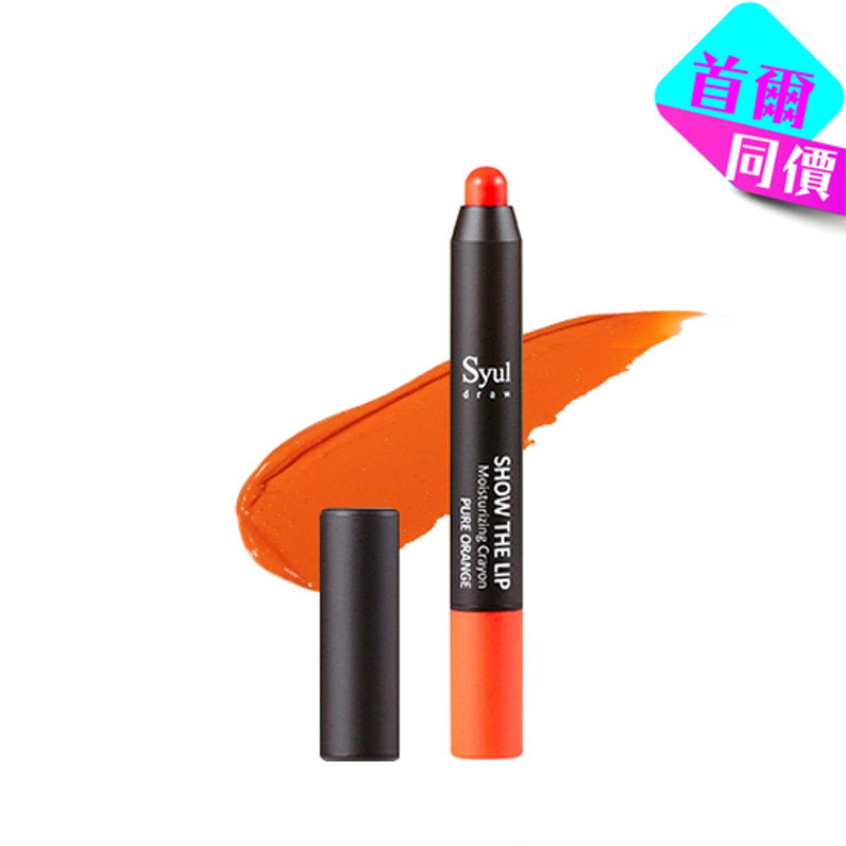 Show the Lip 水潤唇膏筆 (Pure Orange)