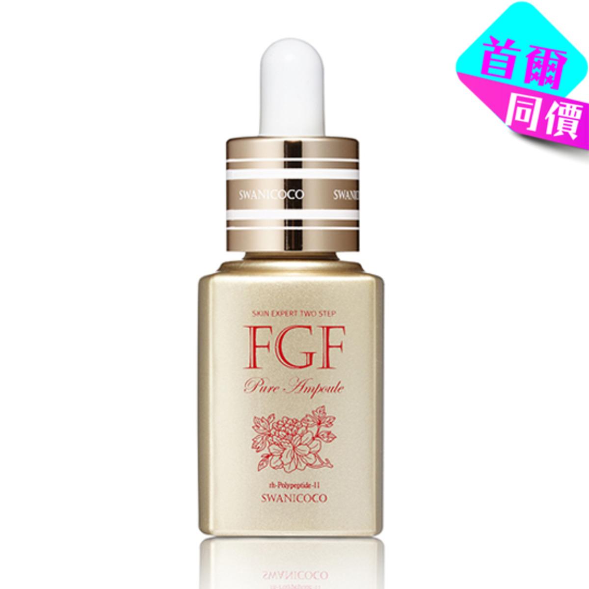 FGF 10ppm 99% 純正安瓶 30毫升