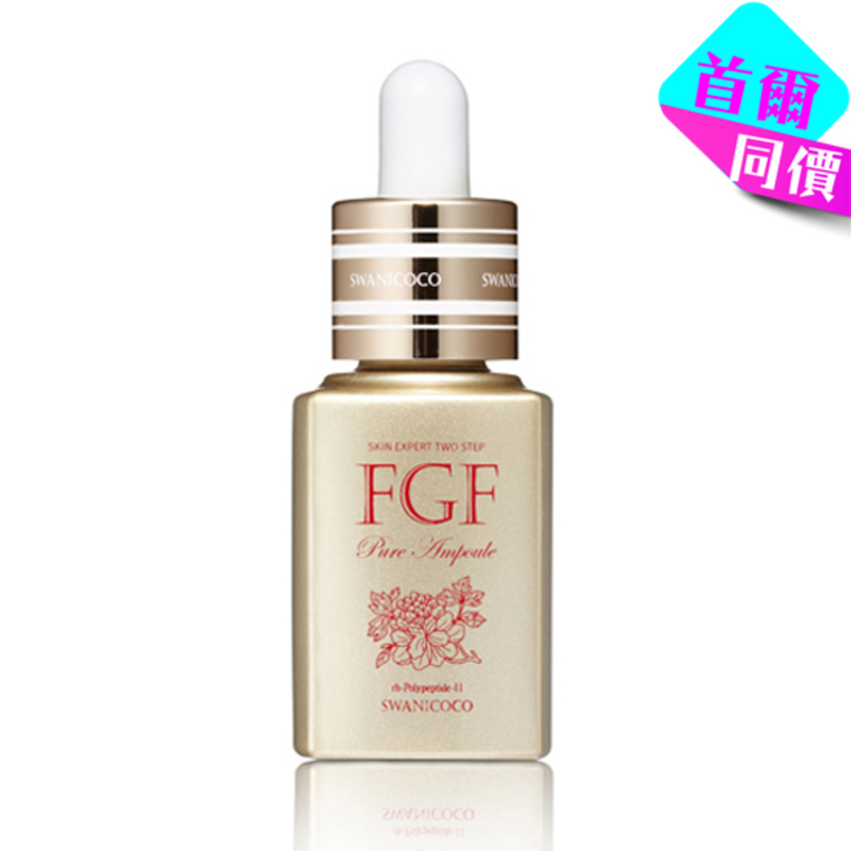 FGF 10ppm 99% 純正安瓶 15毫升