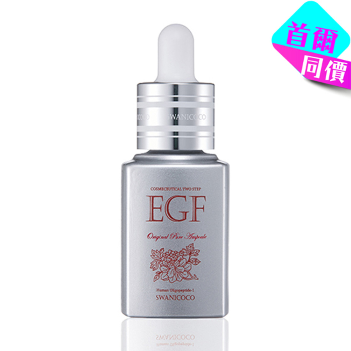 EGF蛋白原液精華 30毫升