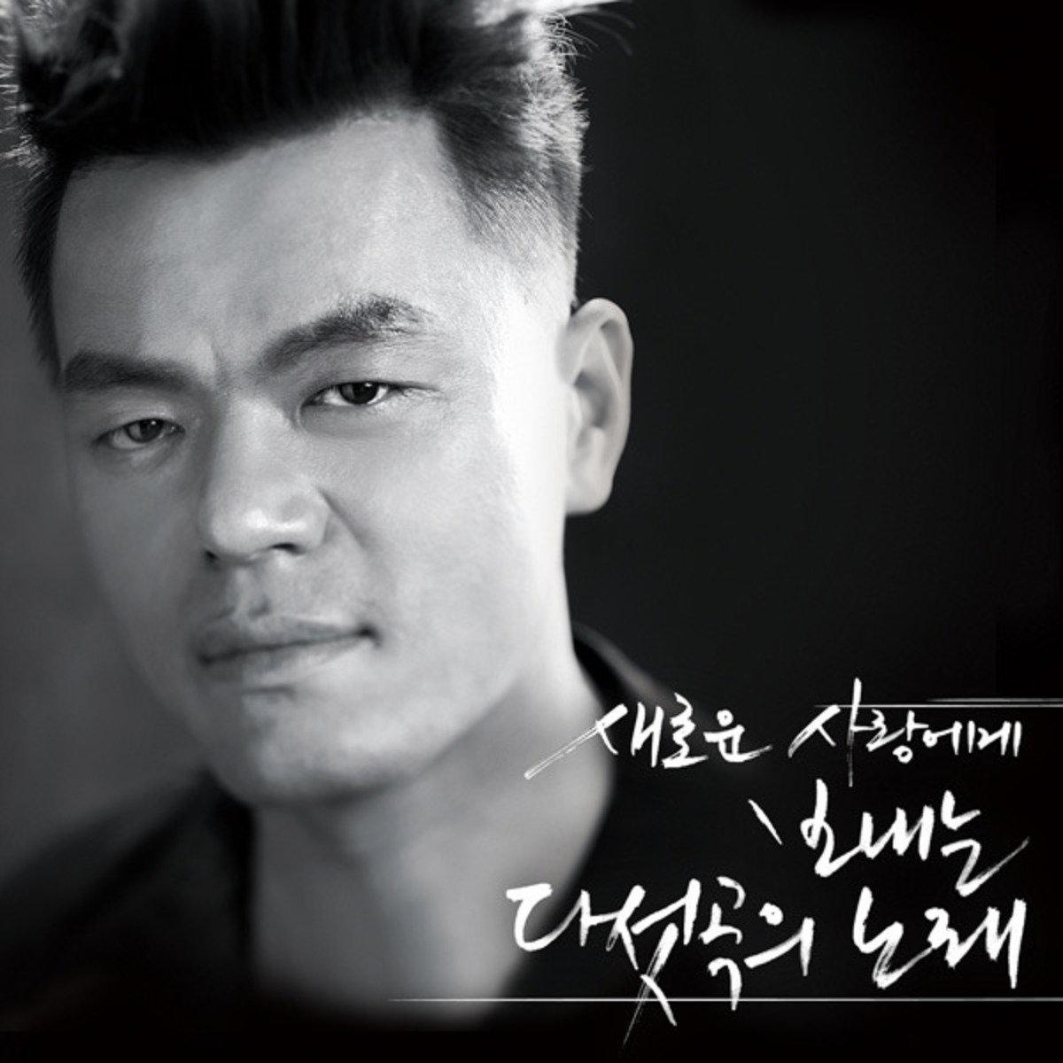 Park Jin Young - Mini Album [Spring]_36380