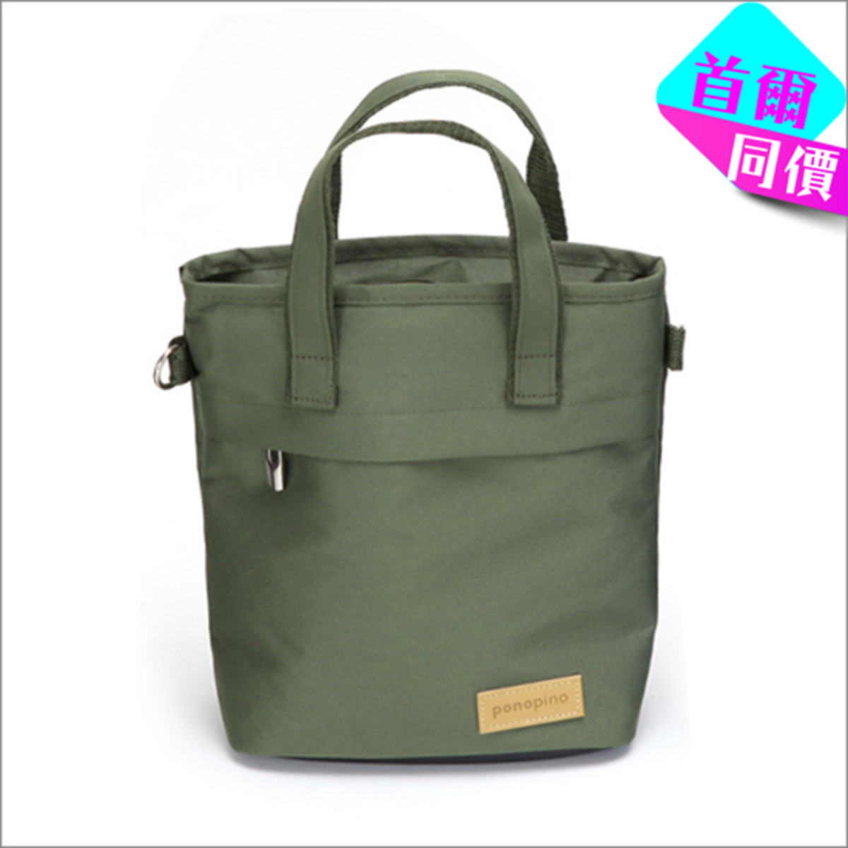 Ponopino小型斜孭袋 (卡其色)_Messenger3