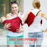 優質嬰兒揹帶 (紅色)_Easy1