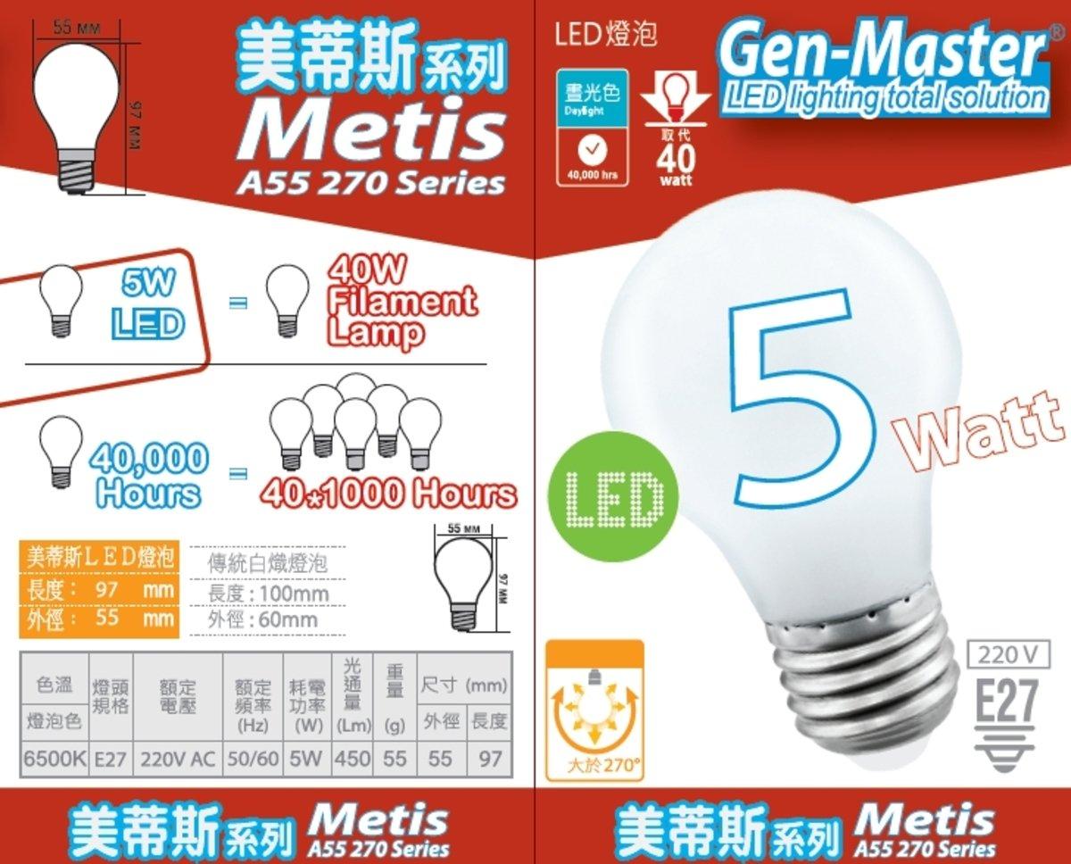 """""""美蒂斯"""" LED 燈泡 5W 冷白光 6500K 大螺頭E27"""